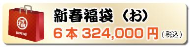 2019年 新春福袋(お)6本 324,000円(税込)