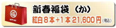 2019年 新春福袋(か)紅白8本+1本 21,600円(税込)
