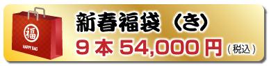 2019年 新春福袋(き)9本 54,000円(税込)