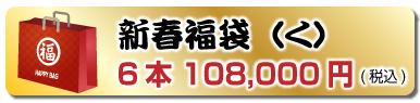 2019年 新春福袋(く)6本 108,000円(税込)