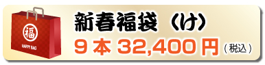 2019年 新春福袋(け)9本 32,400円(税込)