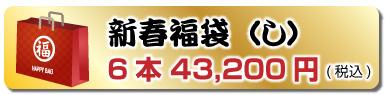 2018年 新春福袋(し)6本 40,000円(税込)