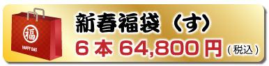 2018年 新春福袋(す)6本 60,000円(税込)