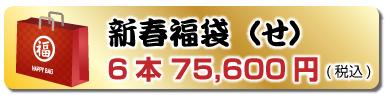 2019年 新春福袋(せ)6本 70,000円(税込)