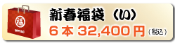 新春福袋6本3万円
