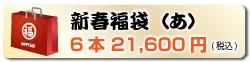 新春福袋6本2万円