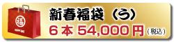 新春福袋6本5万円