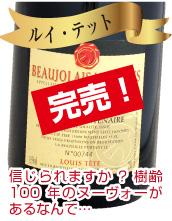 ボジョレー・ヌーヴォー2019 ルイ・テット赤ワイン