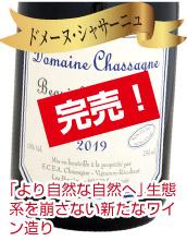 ボジョレー・ヌーヴォー2019 ドメーヌ・サシャーニュ赤ワイン