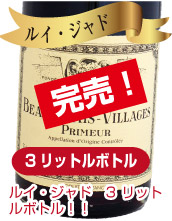 【送料無料】 ルイ・ジャド ボジョレー・ヴィラージュ・プリムール [2019]3000ml