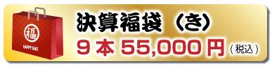 決算福袋(き)9本 54,000円(税込)