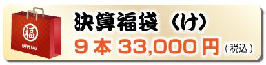 決算福袋(け)9本 32,400円(税込)