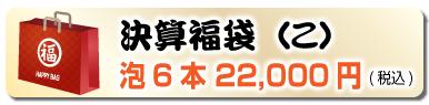 決算福袋(こ)泡6本 21,600円(税込)