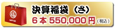 決算福袋(さ)6本 540,000円(税込)