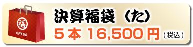 決算福袋(た)5本 16,500円(税込)