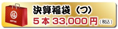 決算福袋(つ)5本 33,000円(税込)