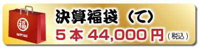 決算福袋(た)5本 44,000円(税込)
