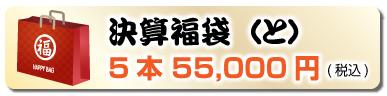 決算福袋(ち)5本 55,000円(税込)
