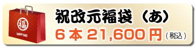 改元記念福袋(あ)6本 21,600円(税込)