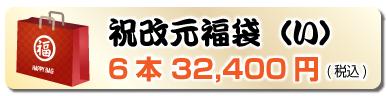 改元記念福袋(い)6本 32,400円(税込)