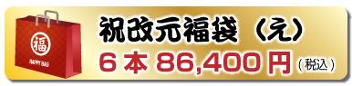 改元記念福袋(え)6本 86,400円(税込)