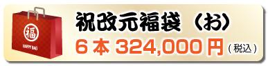 改元記念福袋(お)6本 324,000円(税込)