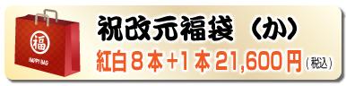 改元記念福袋(か)紅白8本+1本 21,600円(税込)