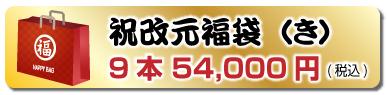 改元記念福袋(き)9本 54,000円(税込)