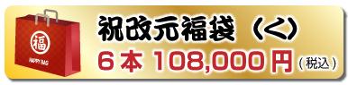 改元記念福袋(く)6本 108,000円(税込)