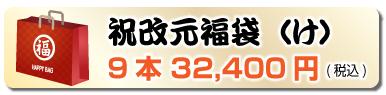 改元記念福袋(け)9本 32,400円(税込)