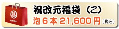 改元記念福袋(こ)泡6本 21,600円(税込)