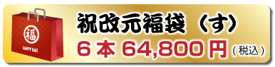 改元記念福袋(す)6本 60,000円(税込)