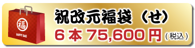 改元記念福袋(せ)6本 70,000円(税込)