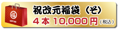 改元記念福袋(そ)4本 10,000円(税込)