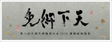 梅酒大会2014