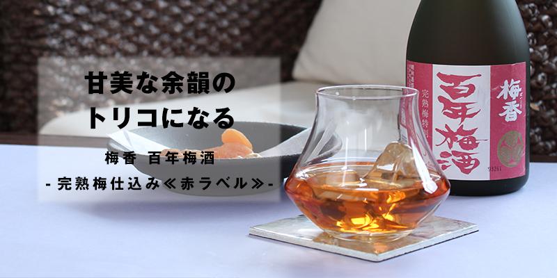 梅香 百年梅酒 完熟梅仕込み≪赤ラベル≫
