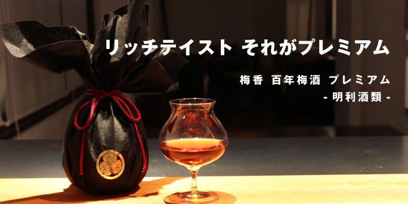 百年梅酒 プレミアム