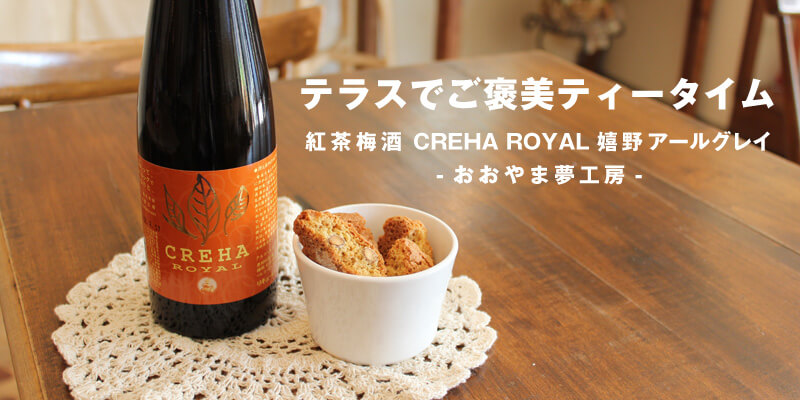 紅茶梅酒 CREHA ROYAL 嬉野アールグレイ