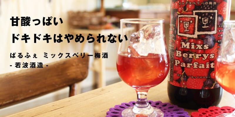 ぱるふぇ ミックスベリー梅酒