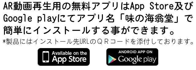 グーグルストア、アップルストアからアプリをインストール