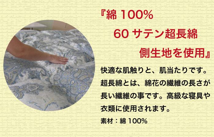 綿100%60サテン
