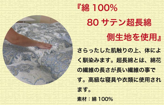 綿100%80サテン