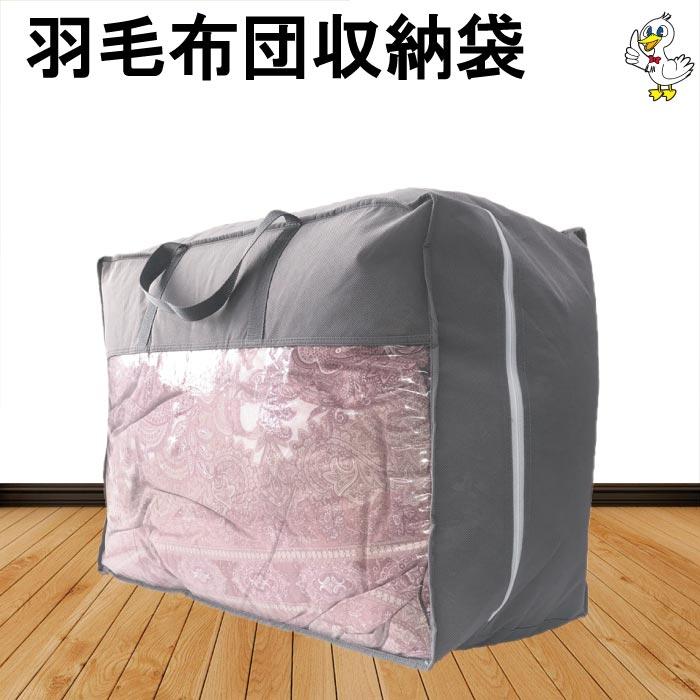 羽毛布団収納袋