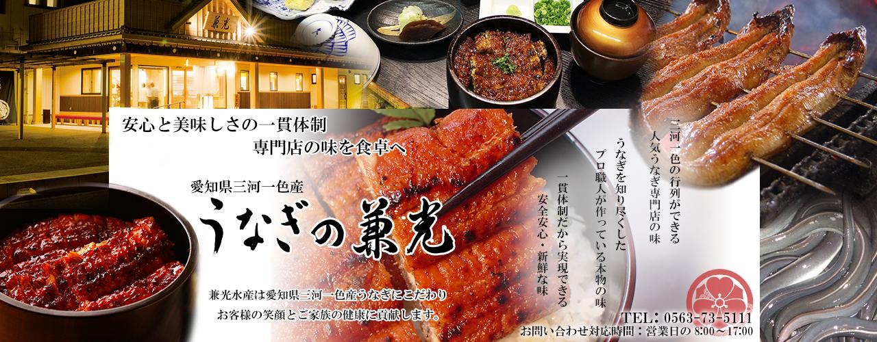 愛知県三河一色産 うなぎの兼光:愛知県三河一色産うなぎのみを使用。炭火手焼き・訳ありうなぎ等を販売。