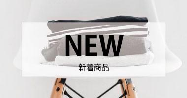 NEW 新着商品