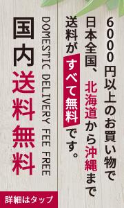 6000円以上のお買い物で日本全国、北海道から沖縄まで送料がすべて無料です。
