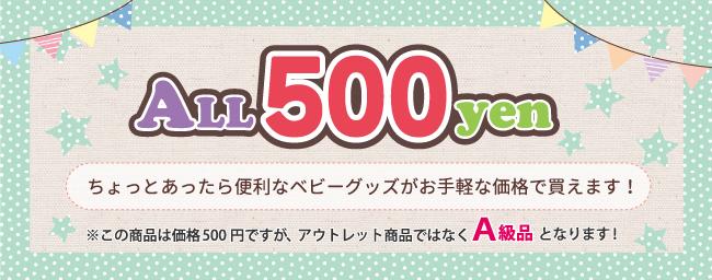 500円均一バナー