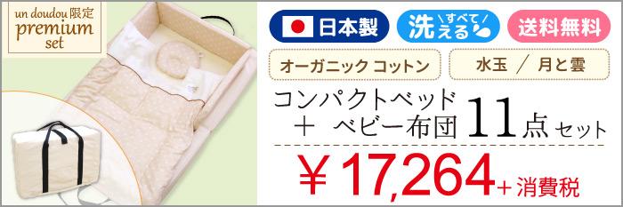コンパクトベッド+布団セット1650