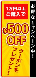10800円以上ご購入で500円オフクーポン配布中