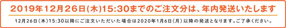 12月26日(木)16:00までのご注文分は年内に発送いたします